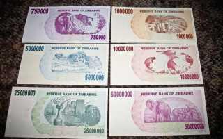Инфляция в Зимбабве: причины и фото
