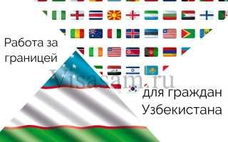 Работа и вакансии в России для граждан Узбекистана в 2020 году