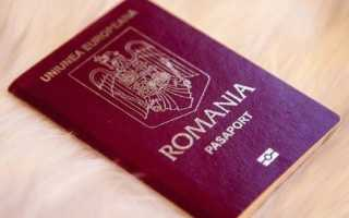 Как получить гражданство Румынии для жителей Молдовы в 2020 году
