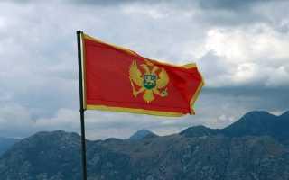 Как получить гражданство Черногории: доступные способы в 2020 году