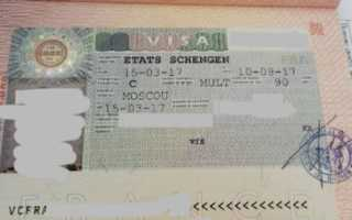 Запись в визовый центр и консульство Франции в Москве на подачу документов в 2020 году