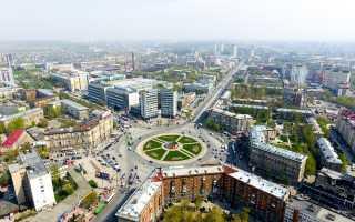 Переезд на ПМЖ в Новосибирск: уровень жизни в городе в 2020 году